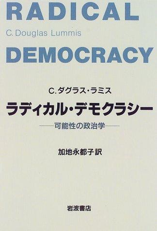 ラディカル・デモクラシー―可能性の政治学の詳細を見る