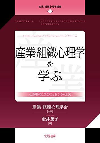 産業・組織心理学を学ぶ: 心理職のためのエッセンシャルズ (産業・組織心理学講座 第1巻)の詳細を見る