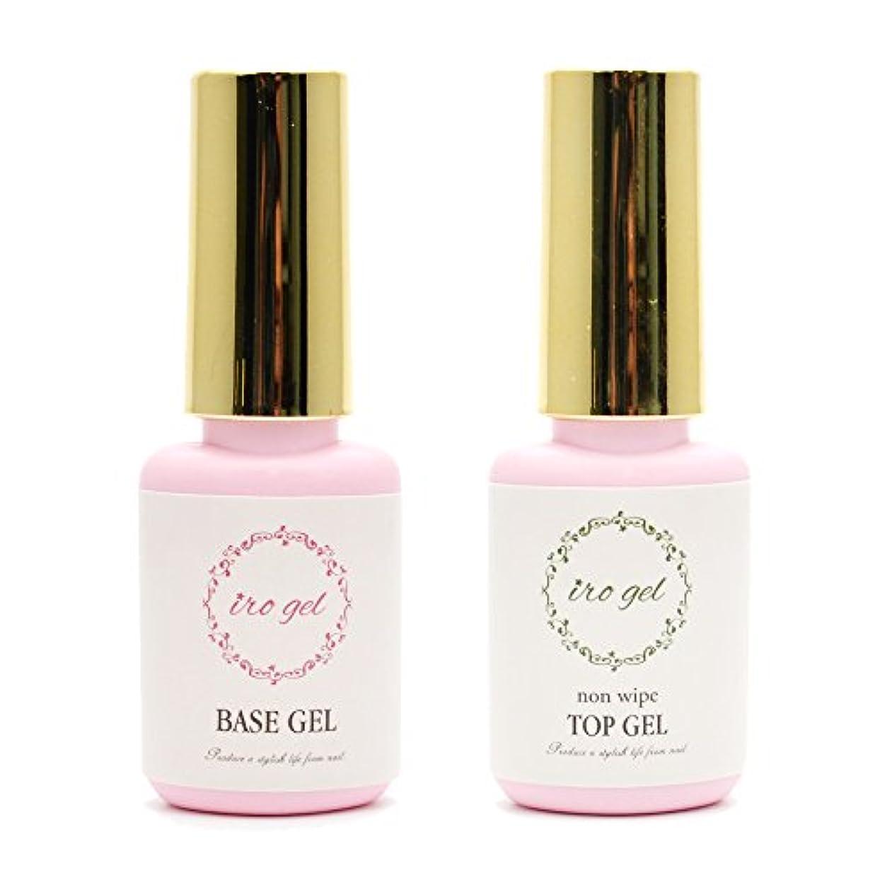 引っ張る幹鎮静剤iro gel (イロジェル) ジェルネイル UV LED 対応 ベースコート & トップコート セット 10ml [ 拭き取り不要 ノンワイプ ]