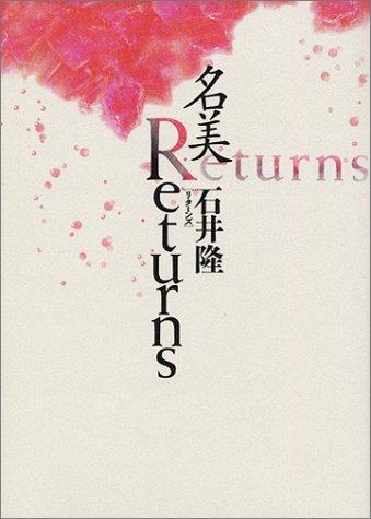 名美Returns―石井隆傑作集の詳細を見る
