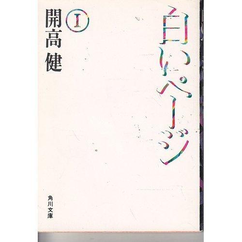 白いページ 1 (角川文庫 緑 242-7)の詳細を見る