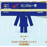 コンテナダンボー ガチャコレクション2 [10.ダンボー×U54A-30000形コンテナ(西濃運輸)](単品)