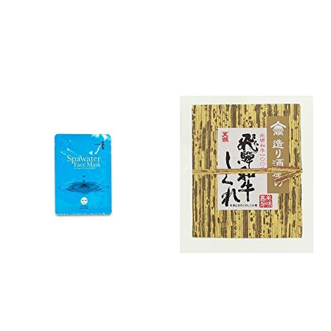 [2点セット] ひのき炭黒泉 スパウォーターフェイスマスク(18ml×3枚入)?天領酒造 造り酒屋の飛騨和牛しぐれ(100g)