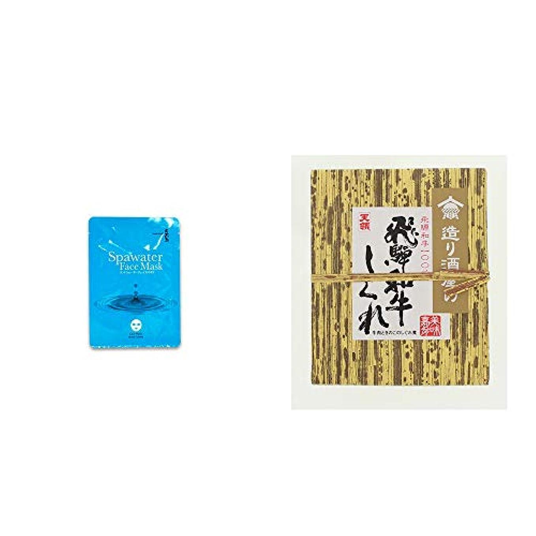 シチリア宝石コイン[2点セット] ひのき炭黒泉 スパウォーターフェイスマスク(18ml×3枚入)?天領酒造 造り酒屋の飛騨和牛しぐれ(100g)