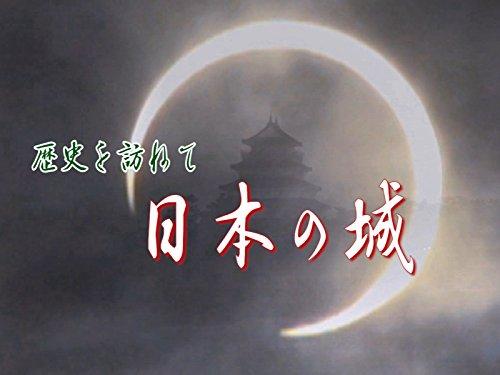 福山城(広島県)