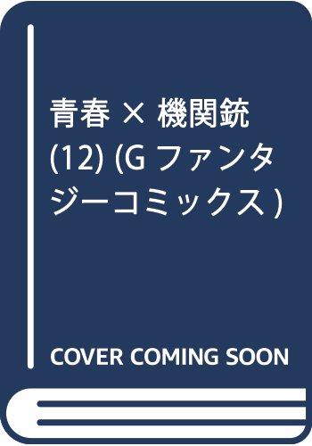 青春×機関銃(12) (Gファ...