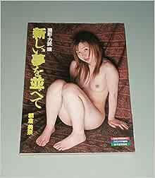靖力武ヌード りゅう炉くんエロ力武ヌードyasushi Rikitake Nude Photo 投稿 ...