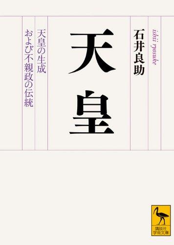 天皇 天皇の生成および不親政の伝統 (講談社学術文庫)の詳細を見る