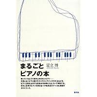 まるごとピアノの本