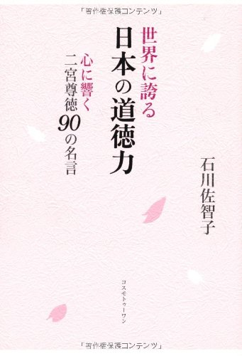 世界に誇る日本の道徳力―心に響く二宮尊徳90の名言