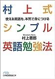村上式シンプル英語勉強法 使える英語を、本気で身につける (日経ビジネス人文庫) 画像
