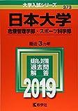 日本大学(危機管理学部・スポーツ科学部) (2019年版大学入試シリーズ)