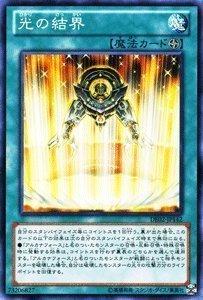 遊戯王カード 【光の結界】 DE02-JP142-N ≪デュエリストエディション2≫