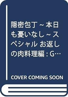 隠密包丁~本日も憂いなし~スペシャルお返しの肉料理編 (Gコミックス)