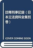 註釋刑事記録 (日本立法資料全集)