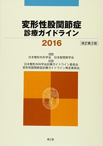 変形性股関節症診療ガイドライン2016(改訂第2版)