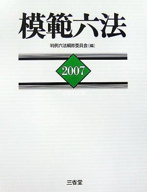 模範六法〈2007(平成19年版)〉の詳細を見る
