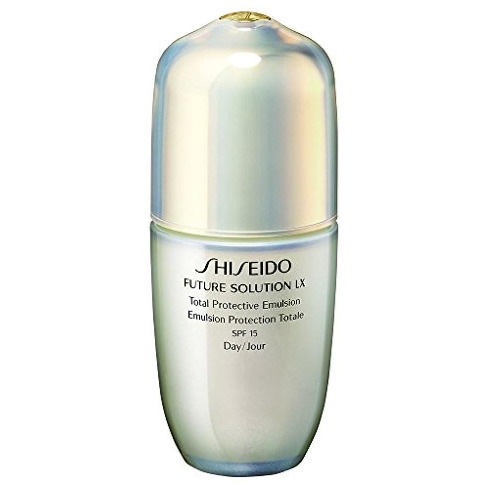 なしで精算いじめっ子[Shiseido] 資生堂フューチャーソリューションLx保護エマルジョンSpf15、75ミリリットル - Shiseido Future Solution Lx Protective Emulsion Spf15, 75ml...
