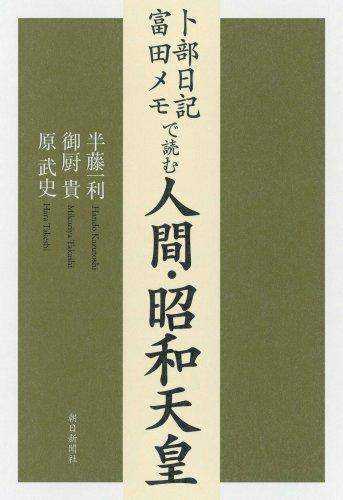 卜部日記・富田メモで読む 人間・昭和天皇の詳細を見る