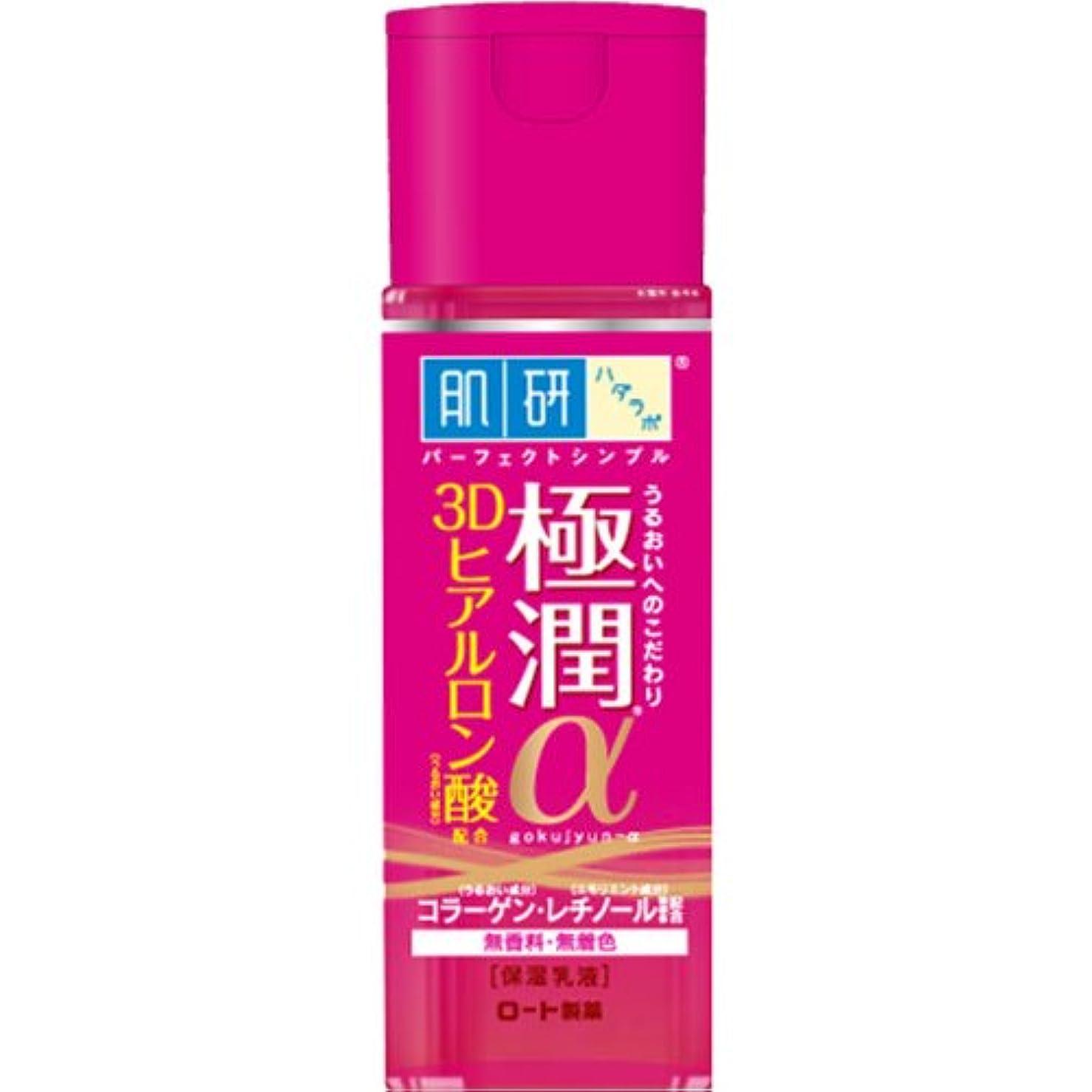 劣る野望傘肌研(ハダラボ) 極潤 α乳液 140mL