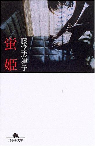 蛍姫 (幻冬舎文庫)の詳細を見る
