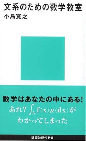 文系のための数学教室 (講談社現代新書)の詳細を見る