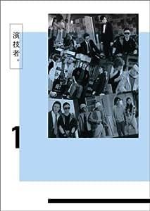演技者。 1stシリーズ Vol.1 (初回限定版) [DVD]
