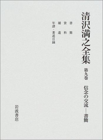 [画像:清沢満之全集〈第9巻〉信念の交流―書簡]