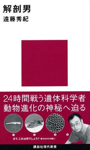 解剖男 (講談社現代新書)の詳細を見る