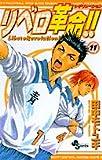 リベロ革命(レボリューション)!! (11) (少年サンデーコミックス)