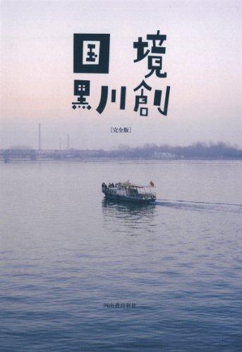 国境 完全版 / 黒川 創