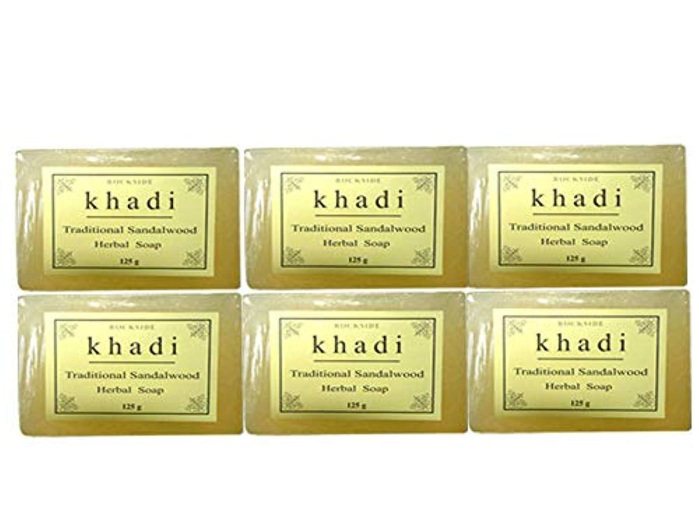 明るいアミューズメント遅滞手作り カーディ サンダルウッド ソープKhadi Traditional Sandalwood Soap 6個セット