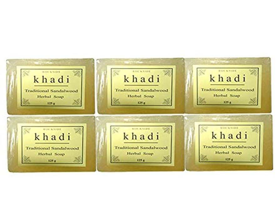 周囲適応スペシャリスト手作り カーディ サンダルウッド ソープKhadi Traditional Sandalwood Soap 6個セット