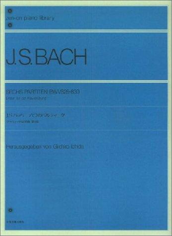 J.S.バッハ―六つのパルティータ クラヴィーア練習曲第1部 全音ピアノライブラリー