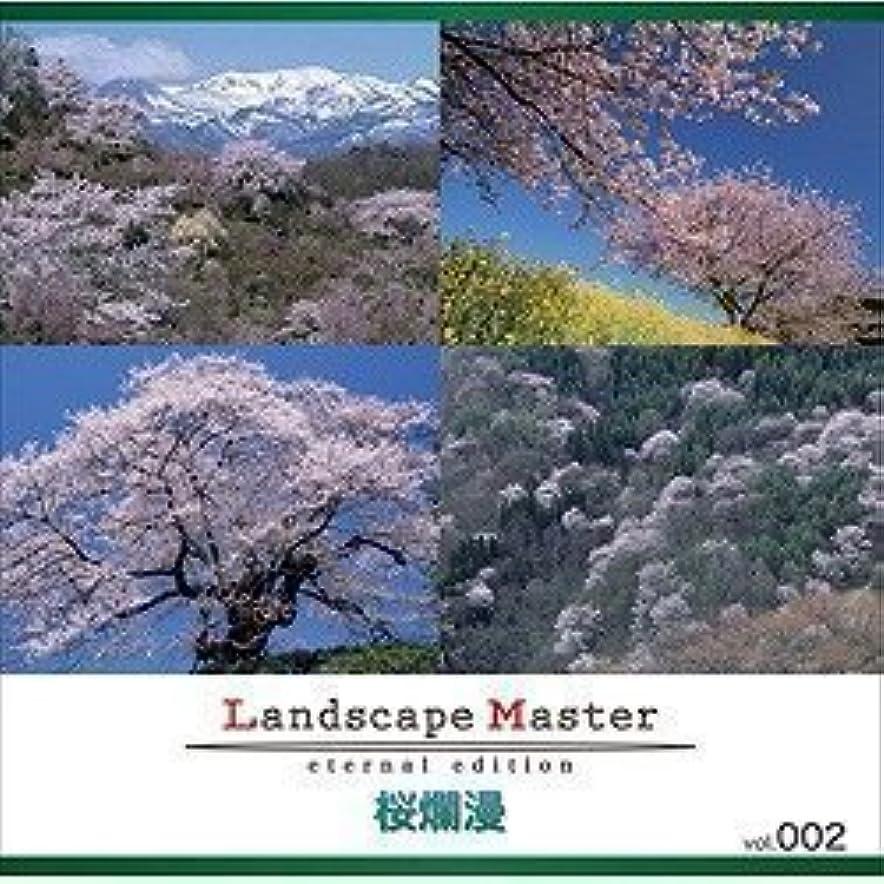 締め切り幾何学規制Landscape Master vol.002 桜爛漫