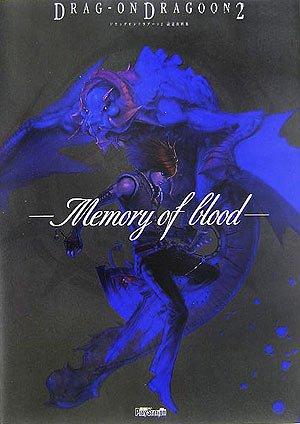 ドラッグオンドラグーン2 設定資料集―Memory of blood (電撃プレイステーション)の詳細を見る