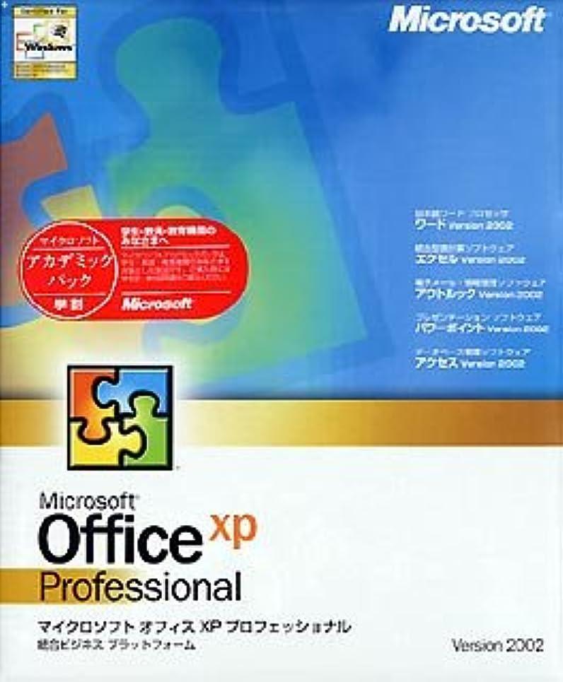 ぬれた鳴り響く分注する【旧商品】Office XP Professional アカデミック