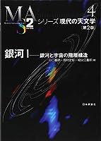 銀河I 第2版 (シリーズ現代の天文学)