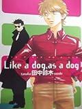 Like a dog,as a dog / 田中 鈴木 のシリーズ情報を見る