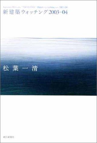 新建築ウォッチング〈2003‐04〉TOKYO EDGEの詳細を見る