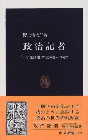 政治記者―「一寸先は闇」の世界をみつめて (中公新書 (1471))の詳細を見る