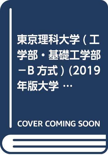 東京理科大学(工学部・基礎工学部−B方式) (2019年版大学入試シリーズ)