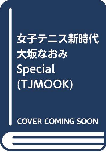 女子テニス新時代 大坂なおみSpecial (TJMOOK)...