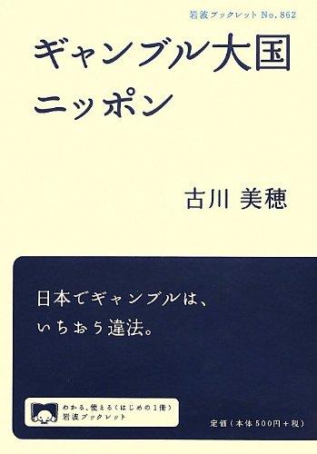ギャンブル大国ニッポン (岩波ブックレット)の詳細を見る