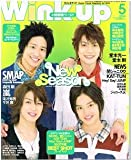 Wink up (ウィンク アップ) 2008年 05月号 [雑誌]
