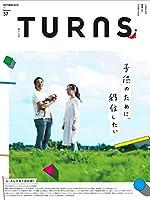 TURNS(ターンズ) VOL.37 2019年10月号