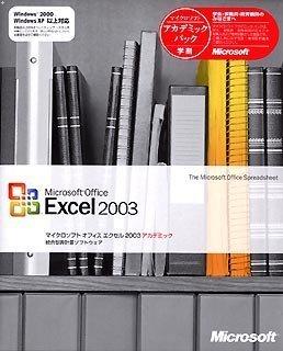 Microsoft Office Excel 2003 アカデミック