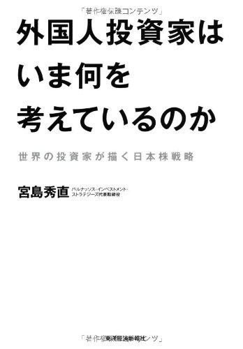 外国人投資家はいま何を考えているのか: 世界の投資家が描く日本株戦略