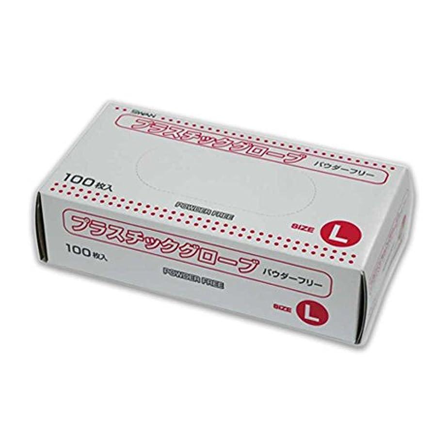 側溝実験的編集するヘイコー 手袋 プラスチック グローブ パウダーフリー L 100枚入 スワン 004783007