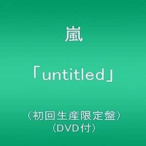 「untitled」(初回生産限定盤)